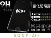 【EMO防爆9H鋼化玻璃】~加贈鏡頭貼~forSONY XPeria Z3+ E6553 玻璃貼膜保護貼膜螢幕貼膜