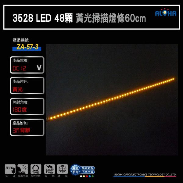 PUB燈光設計 3528LED48顆黃光掃描燈條60cm (ZA-57-3)