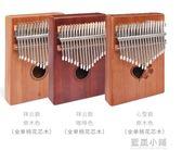 拇指琴卡林巴琴17音kalimba姆指琴手撥琴初學者男女便攜式樂器 藍嵐