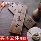 掛牌 實木中式營業中掛牌定製創意招牌雙面個性日式門牌立體雕刻字木質菜牌請勿打擾裝飾木