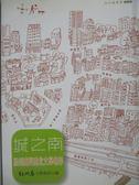 【書寶二手書T1/短篇_OLR】城之南-紀州庵與臺北文學巷弄_王文興