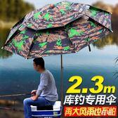 釣魚傘2.2米萬向防雨防曬地插折疊釣傘便攜式遮陽傘雙層超輕 nm3080 【VIKI菈菈】