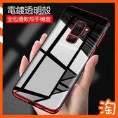 超薄透明三星 Galaxy S8 S9 PLUS手機殼 S8+ S9+ A8 Star全包邊保護殼保護套 簡約電鍍透明殼