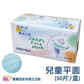 摩戴舒 MOTEX 兒童口罩 平面型 醫用口罩 耳掛式 外科口罩 醫用面罩 耳掛口罩(50片裝/盒/藍色)