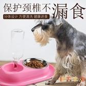 狗碗寵物雙碗自動飲水器貓盆狗食盆貓碗防噎自動喂食器【倪醬小舖】
