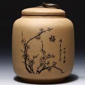 收納茶葉罐-梅蘭竹菊紫砂居家收藏送禮泡茶品茗普洱茶罐4款71d43【時尚巴黎】