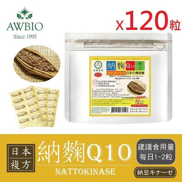 日本複方納麴Q10膠囊共120粒(4袋)【美陸生技AWBIO】