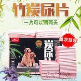 黑五購物節 狗狗尿片寵物用品泰迪加厚吸水尿布尿不濕尿墊狗尿布紙尿片