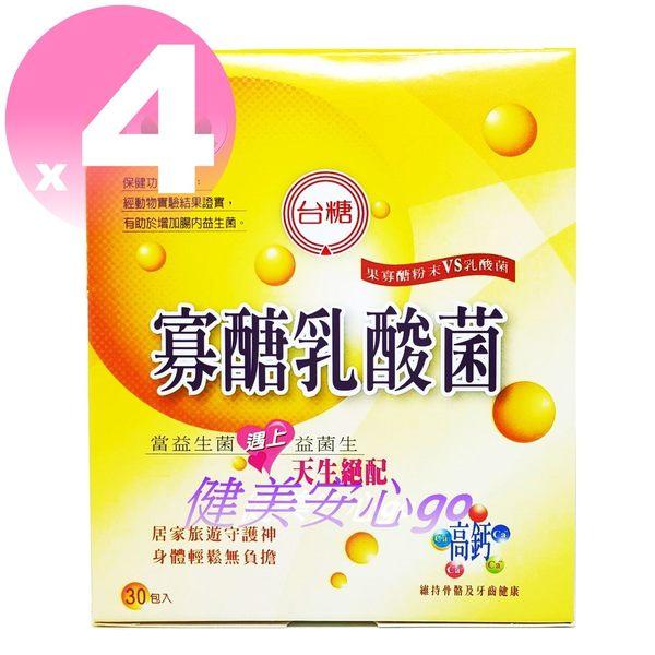 ★最新期限2021年★【台糖寡醣乳酸菌30入*4盒】❤健美安心go❤ 寡糖益生菌