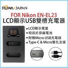 ROWA 樂華 FOR NIKON EN-EL23 LCD顯示 Micro USB / Type-C USB 雙槽充電器