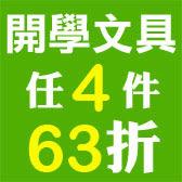 【開學文具節】任選4件▼63折