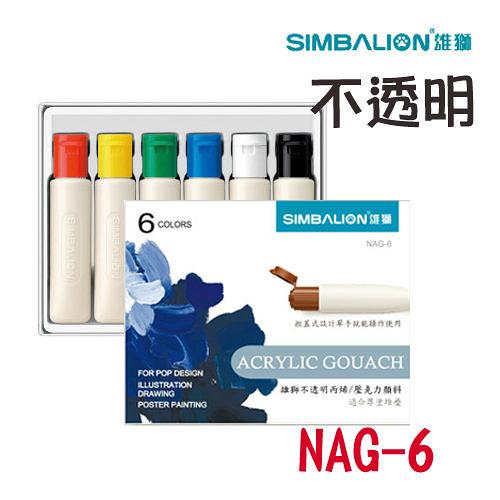 【西瓜籽】 雄獅 NAG-6 不透明壓克力水彩(6色)