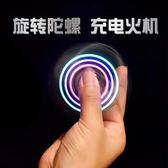 指尖陀螺充電打火機電子創意七彩燈點煙器個性男士送男友成人減壓【台北之家】