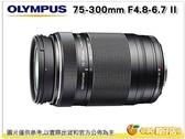 Olympus M.ZUIKO ED 75-300mm F4.8-6.7 II 2代 望遠鏡頭 元佑公司貨 75-300