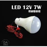 燈泡 LED燈泡 12V 7W 自帶線 夜市燈泡 露營燈 地攤燈 野營燈 維修燈 鱷魚夾 白光