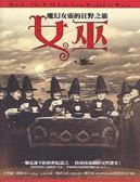 (二手書)女巫-魔幻女靈的狂野之旅
