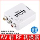 切換器 AV轉RF轉換器 AV變TV調制器DVD 機頂盒RCA轉有線老電視信號放大器