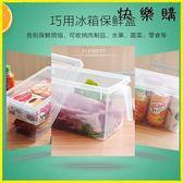 收納盒 冰箱收納盒長方形抽屜式雞蛋盒