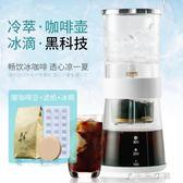 冰滴咖啡壺家用冰萃咖啡壺玻璃咖啡機冰釀壺滴漏式2-4杯消費滿一千現折一百igo