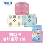 """""""塔尼達""""體脂肪計 TANITA BC752 七合一自動辨識體脂肪計 一年保固 體脂計 體重計【生活ODOKE】"""