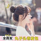 限定款假髮 韓系假髮女丸子頭盤髮器真髮花苞頭假髮包蓬鬆自然韓系髮圈髮飾髮髻