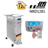 NORTHERN NRD1281 北方電子式葉片恆溫電暖爐 12葉片 公司貨 電暖器
