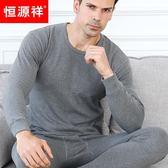 恒源祥衛生衣衛生褲套裝男士保暖內衣100%純棉圓領中老年棉毛衫加大碼 9號潮人館