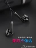 手機耳機入耳式耳麥掛耳4D重低音電腦女生男通用音樂有線帶麥耳塞  潮流前線