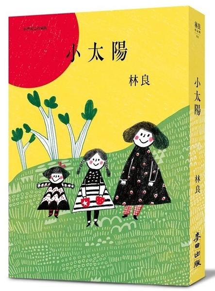 小太陽(經典紀念珍藏版,附CD)【城邦讀書花園】