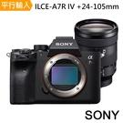 SONY A7R4+24-105mm G單鏡組*(平行輸入)