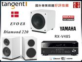盛昱音響 #丹麥 Tangnet EVO E8 + Wharfedale Diamond 220 + RX-V485 公司貨 #現貨