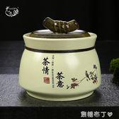 陶瓷茶葉罐密封罐家用中式復古小號收納罐儲藏罐儲物罐防潮儲茶罐 WD一米陽光