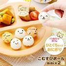 【杰妞】日本 ARNEST mini 丸子球 造型壓飯模組 飯模 圓球飯糰模型 飯糰壽司模具