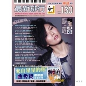 最新排行(130集)【簡譜/樂譜/所有樂器適用】