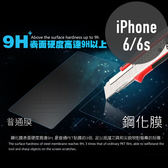 iPhone 6/6s 鋼化玻璃膜 螢幕保護貼 0.26mm鋼化膜 9H硬度 防刮 防爆 高清
