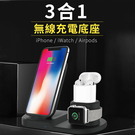 【果粉福音!一機搞定】Apple三合一無線充電器iPhone+iWatch+Airpods