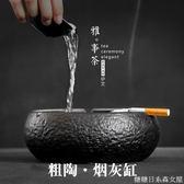 大號黑陶煙灰缸粗陶創意煙缸 個性辦公家用擺件禮品禮物家居飾品