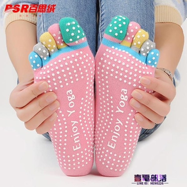 五指襪 專業健身空中瑜伽襪子蹦床硅膠防滑五指襪運動吸汗女士四季秋款  降價兩天