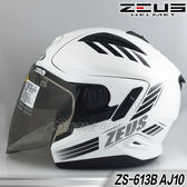 【ZEUS 瑞獅 ZS-613B AJ10 白黑 3/4罩 安全帽 】內襯全可拆洗、免運費