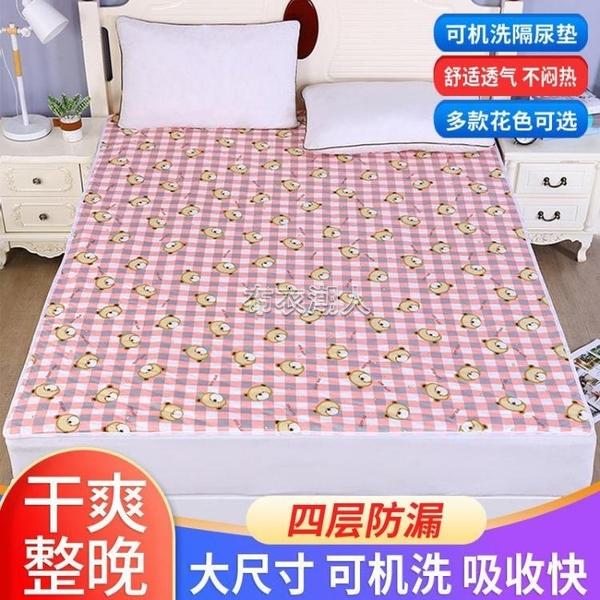 嬰兒隔尿墊床單防水可洗姨媽床墊成人老人尿墊純棉夏季透氣超大號 快速出貨