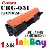 CANON CRG-051 相容環保碳粉匣 一支【適用】LBP162dw / MF267dw / MF269dw