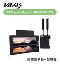 【EC數位】Vaxis 威固 072 monitor 無線監視器 + 3000 DV TX 發射器 無線跟焦 監看螢幕