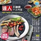 達人。不鏽鋼不沾烤盤 BW301_台灣製