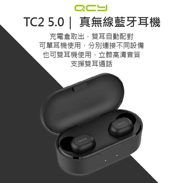 《現貨特惠 台灣保固半年》QCY T2C 真無線藍牙耳機 關機自動配對 加蓋防摔 電量升級