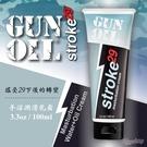 【3.3oz/100ml】美國原裝進口 Gun Oil Stroke29 高級男用手淫潤滑乳霜 Masturbation Cream