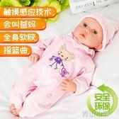 智慧仿真嬰兒洋娃娃會說話的布娃娃軟膠寶寶家政早教女孩兒童玩具YYJ 青山市集 青山市集