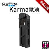 【GOPRO  出租】Karma 空拍機 電池   趨勢以租代替買