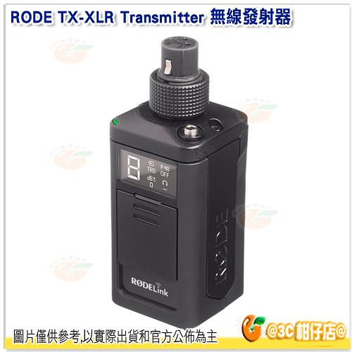客訂排單 RODE TX-XLR Transmitter 無線 發射器 公司貨 XLR 幻象電源 USB