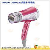 附風罩 TESCOM TID960TW 負離子 吹風機 桃紅 公司貨 專業型 大風量 護髮 保濕 防過熱 快乾 冷暖風