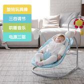 黑五好物節 洛貝依嬰兒搖椅電動嬰兒床寶寶安撫哄娃搖籃椅音樂玩具秋千搖籃床【名谷小屋】